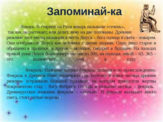 Запоминай-ка Январь. В старину на Руси январь называли «сечень», так как он...