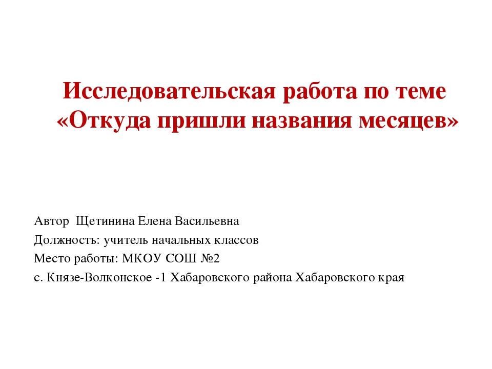 Исследовательская работа по теме «Откуда пришли названия месяцев» Автор Щетин...