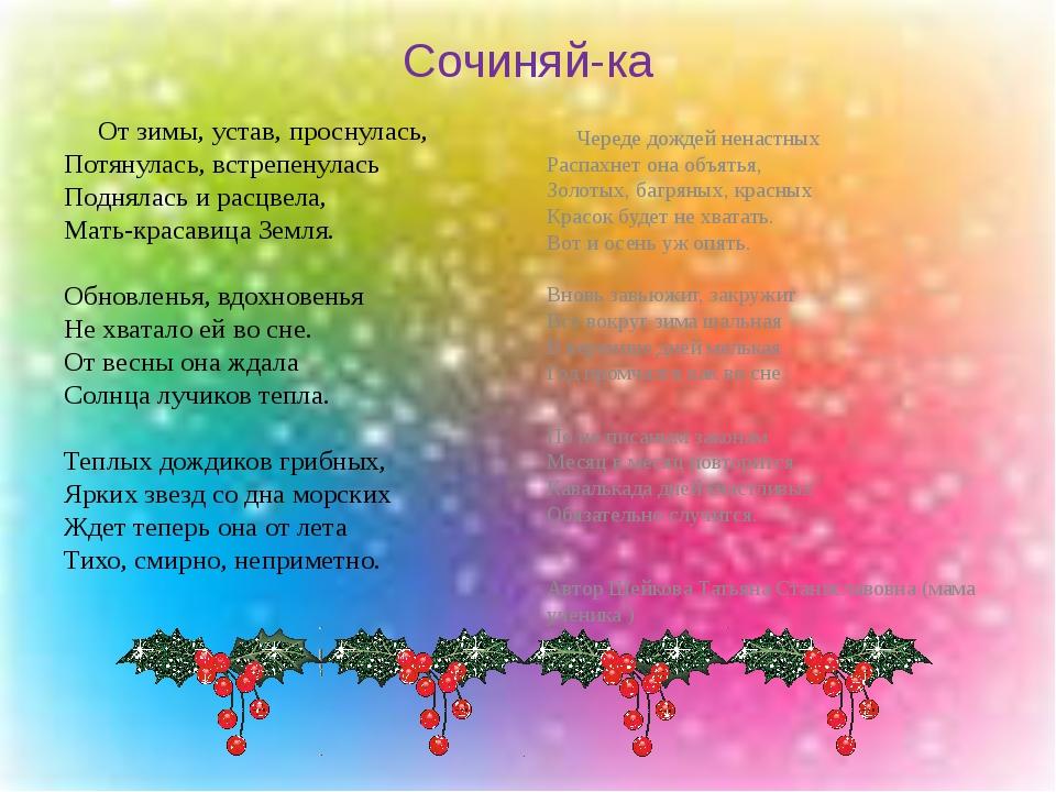Сочиняй-ка Череде дождей ненастных Распахнет она объятья, Золотых, багряных,...