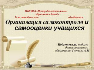 МБУДОД «Центр дополнительного образования детей». Тема методического объедине