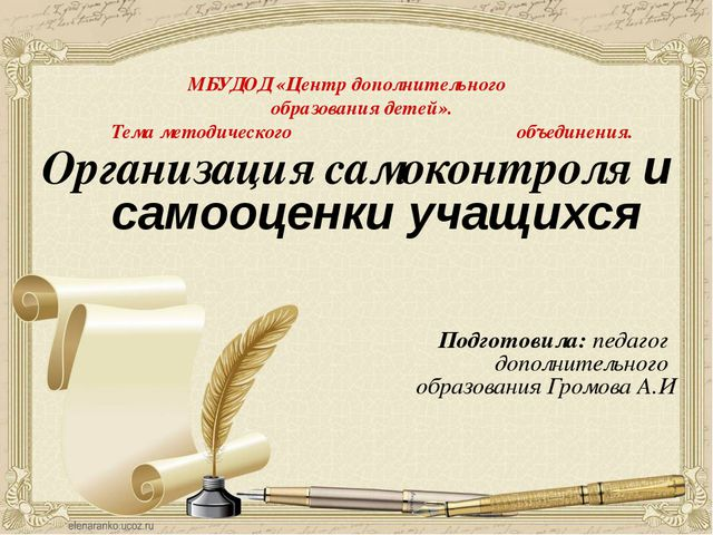МБУДОД «Центр дополнительного образования детей». Тема методического объедине...