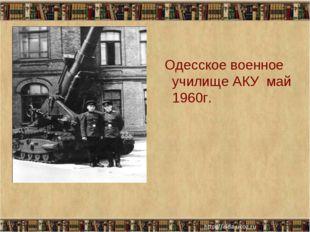 Одесское военное училище АКУ май 1960г.