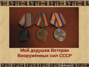 Мой дедушка Ветеран Вооружённых сил СССР