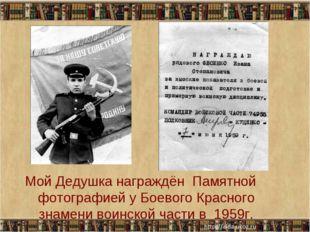 Мой Дедушка награждён Памятной фотографией у Боевого Красного знамени воинско