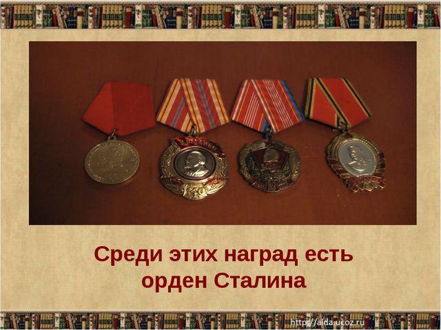 Среди этих наград есть орден Сталина