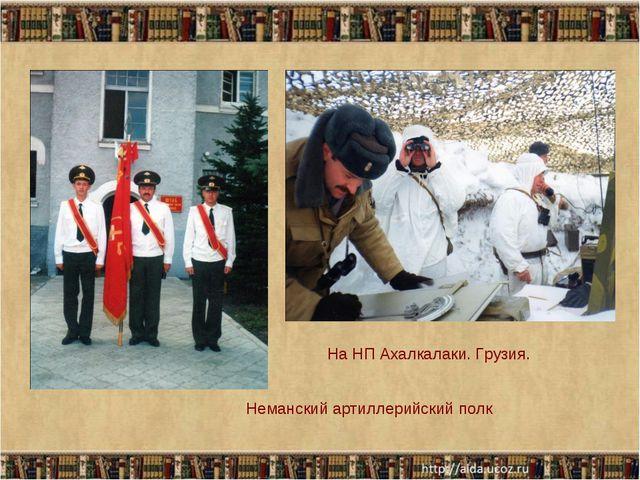 Неманский артиллерийский полк На НП Ахалкалаки. Грузия.