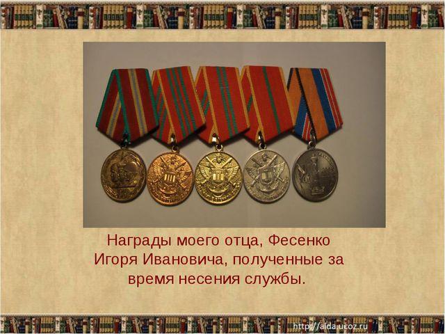 Награды моего отца, Фесенко Игоря Ивановича, полученные за время несения служ...