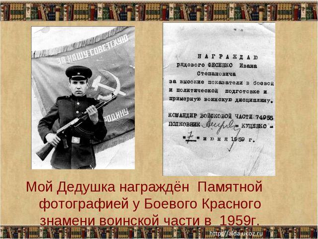 Мой Дедушка награждён Памятной фотографией у Боевого Красного знамени воинско...