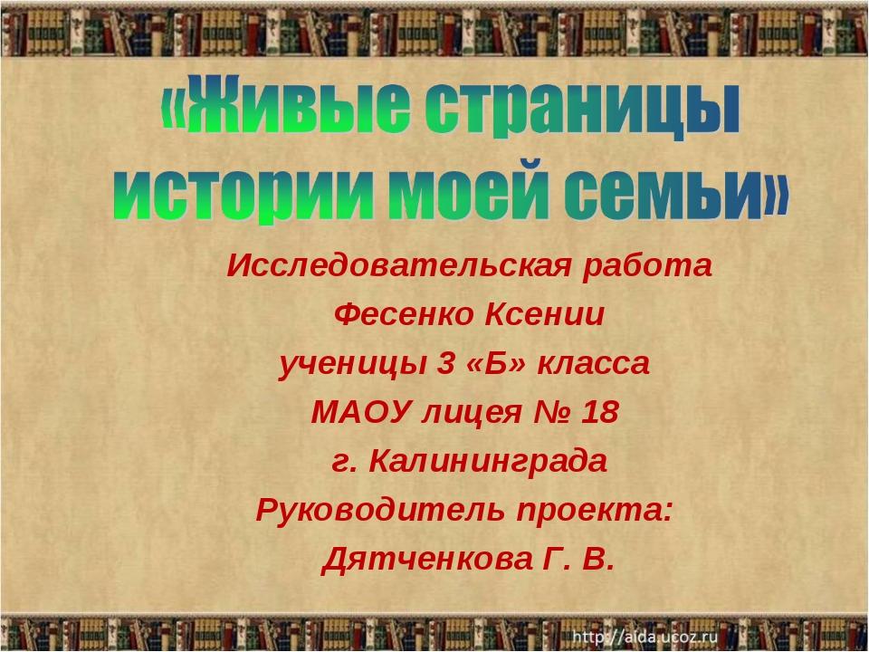 Исследовательская работа Фесенко Ксении ученицы 3 «Б» класса МАОУ лицея № 18...