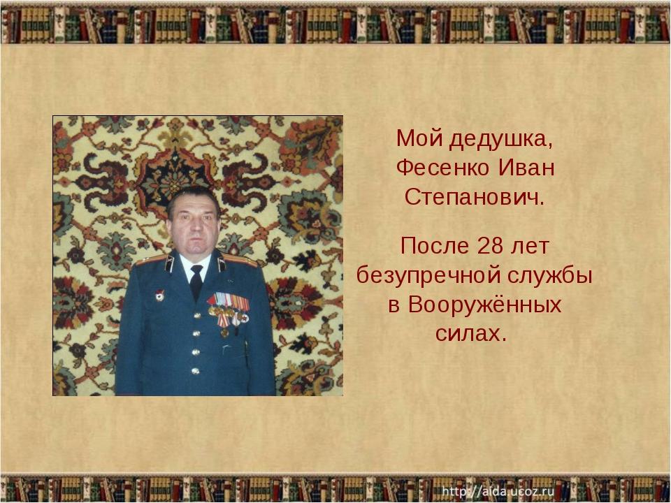 Мой дедушка, Фесенко Иван Степанович. После 28 лет безупречной службы в Воору...