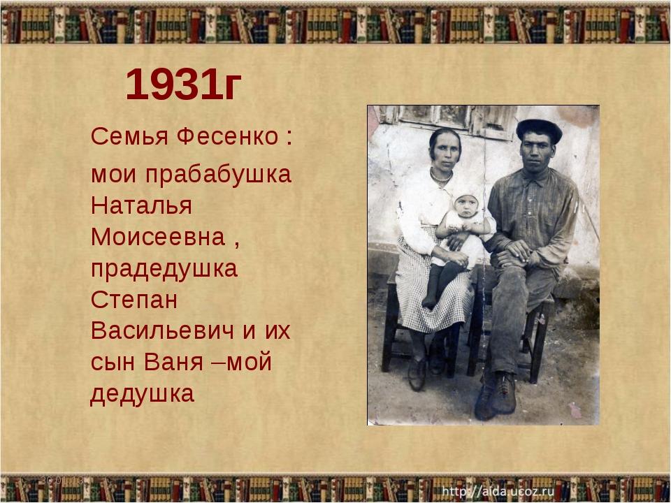 1931г Семья Фесенко : мои прабабушка Наталья Моисеевна , прадедушка Степан Ва...
