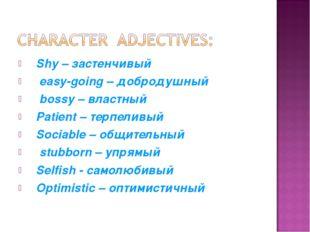 Shy – застенчивый easy-going – добродушный bossy – властный Patient – терпели