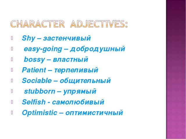 Shy – застенчивый easy-going – добродушный bossy – властный Patient – терпели...