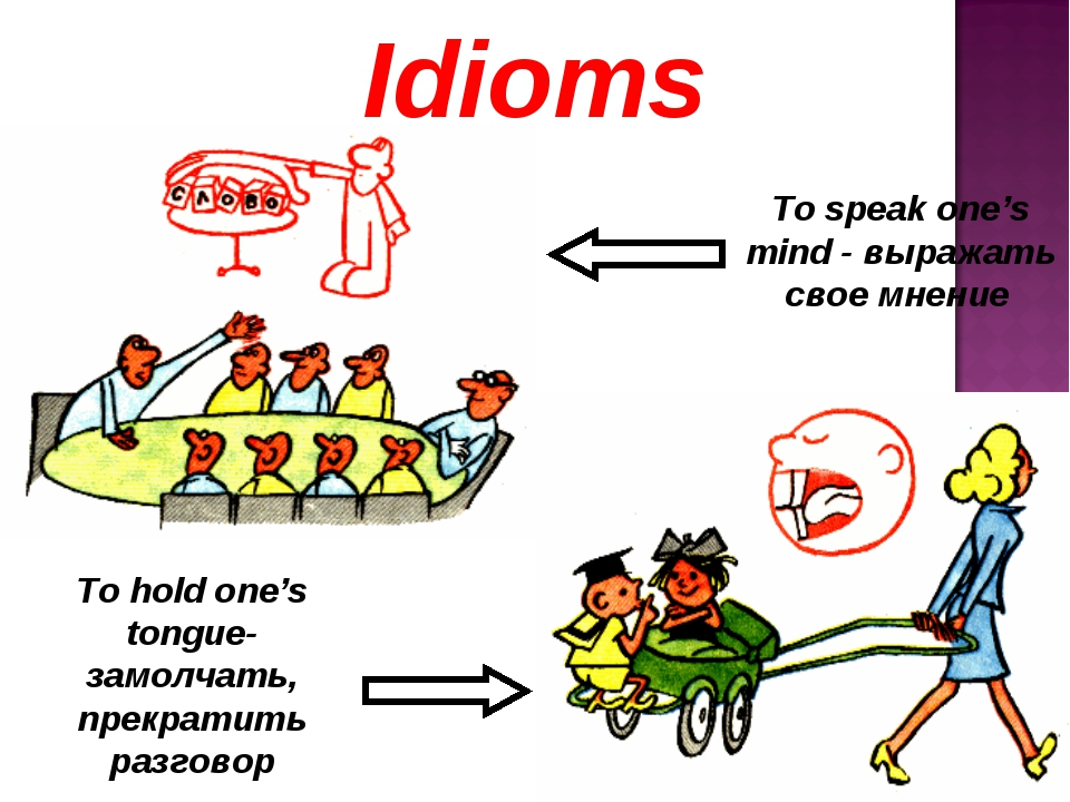Idioms To speak one's mind - выражать свое мнение To hold one's tongue-замол...