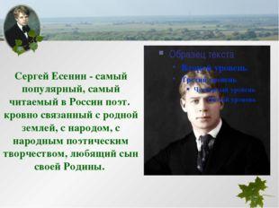 Сергей Есенин - самый популярный, самый читаемый в России поэт. кровно связан