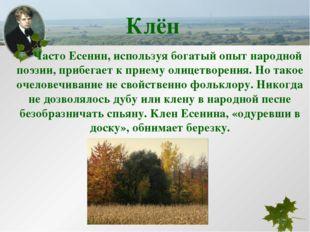 Часто Есенин, используя богатый опыт народной поэзии, прибегает к приему оли