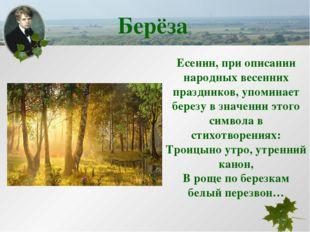 Есенин, при описании народных весенних праздников, упоминает березу в значени