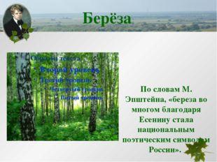 По словам М. Эпштейна, «береза во многом благодаря Есенину стала национальны