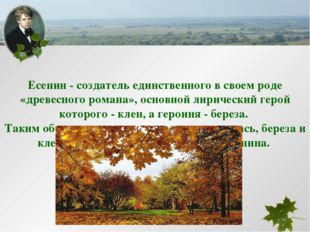Есенин - создатель единственного в своем роде «древесного романа», основной