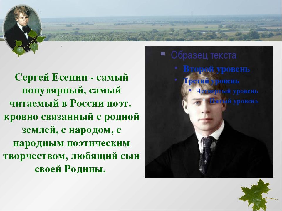 Сергей Есенин - самый популярный, самый читаемый в России поэт. кровно связан...