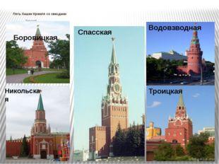 Пять башен Кремля со звездами Троицкой Боровицкая Водовзводная Спасская Нико