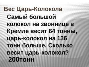 Вес Царь-Колокола Самый большой колокол на звоннице в Кремле весит 64 тонны,