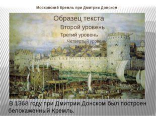 Московский Кремль при Дмитрии Донском В 1368 году при Дмитрии Донском был пос