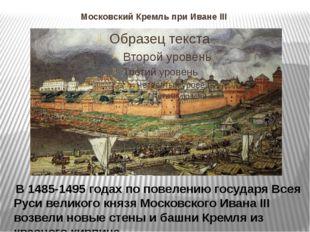 Московский Кремль при Иване III В 1485-1495 годах по повелению государя Всея
