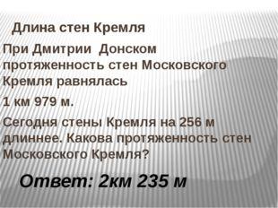 Длина стен Кремля При Дмитрии Донском протяженность стен Московского Кремля р