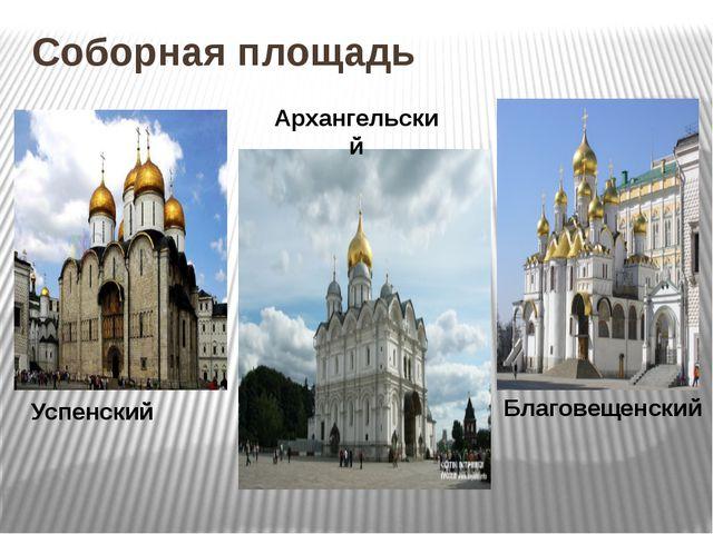 Соборная площадь Успенский Архангельский Благовещенский