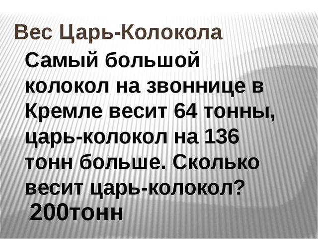 Вес Царь-Колокола Самый большой колокол на звоннице в Кремле весит 64 тонны,...