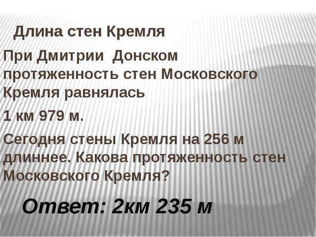 Длина стен Кремля При Дмитрии Донском протяженность стен Московского Кремля р...