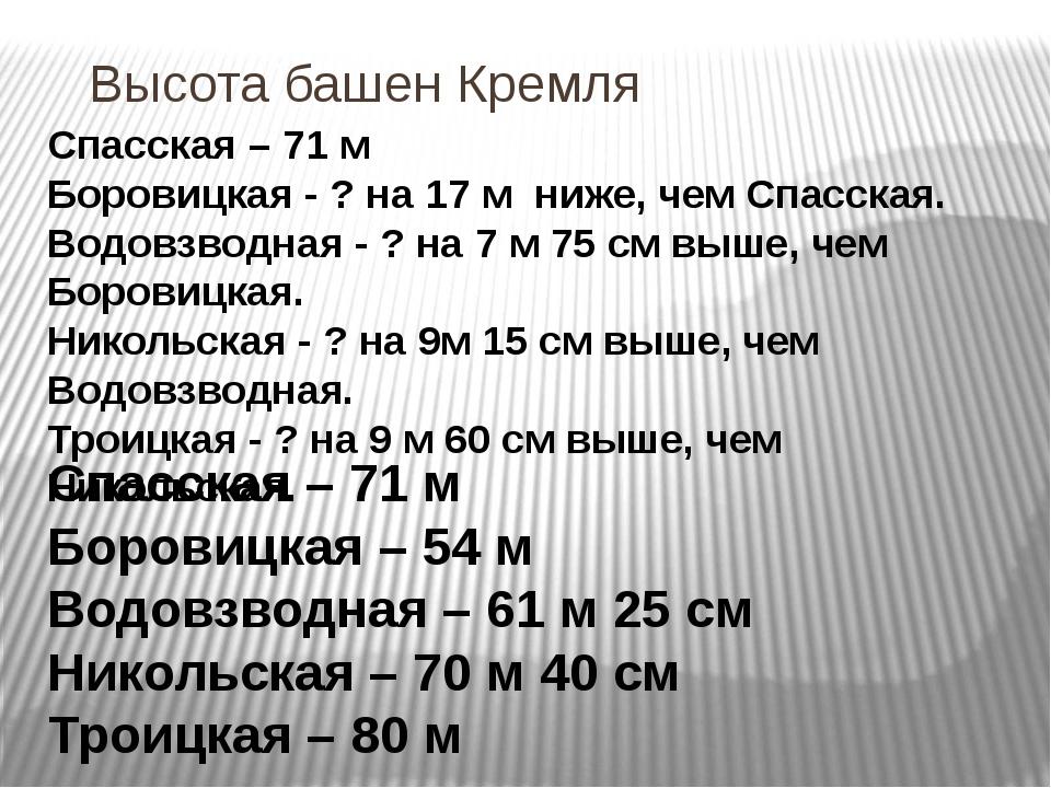 Высота башен Кремля Спасская – 71 м Боровицкая - ? на 17 м ниже, чем Спасская...