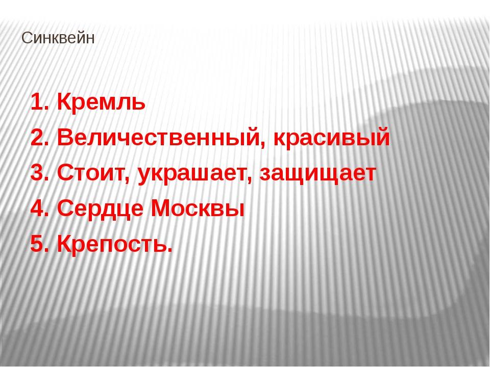 Синквейн 1. Кремль 2. Величественный, красивый 3. Стоит, украшает, защищает 4...