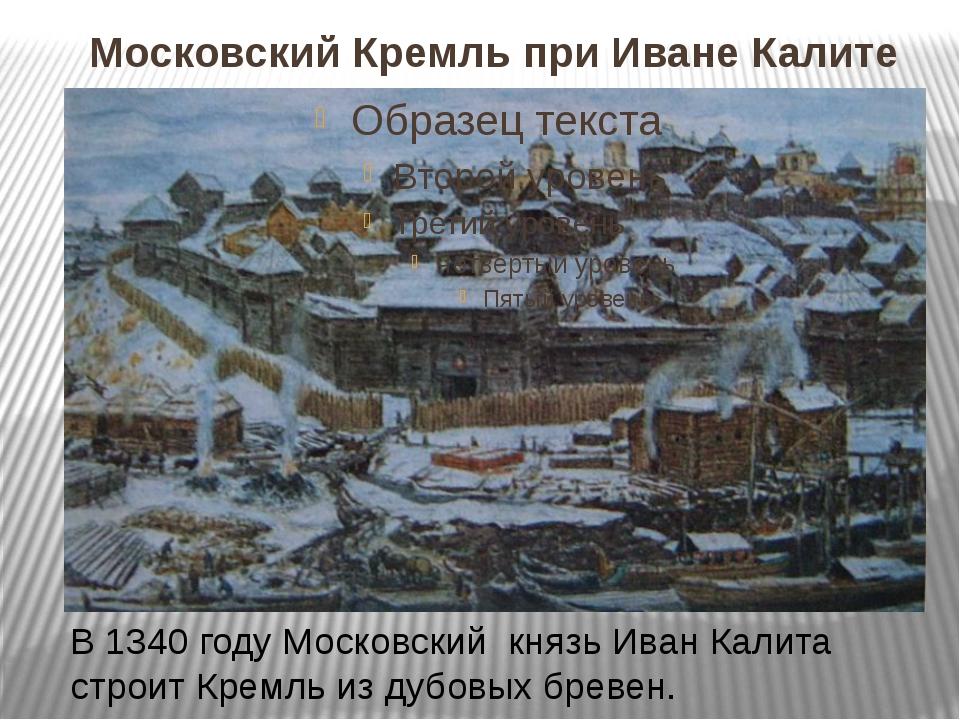 Московский Кремль при Иване Калите В 1340 году Московский князь Иван Калита с...