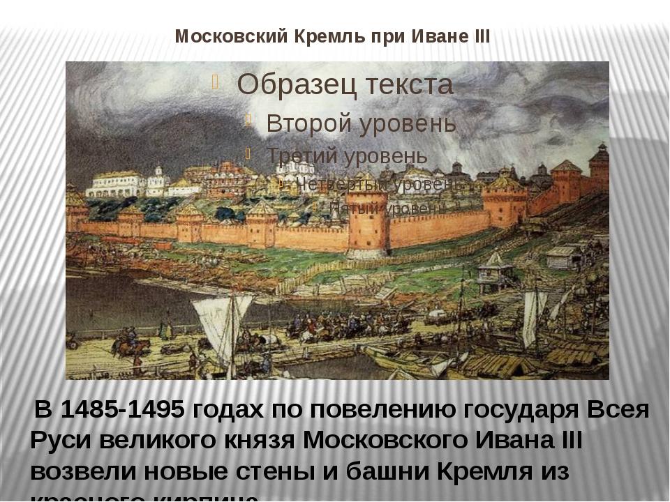 Московский Кремль при Иване III В 1485-1495 годах по повелению государя Всея...