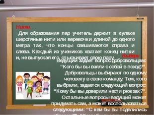 Нити. Для образования пар учитель держит в кулаке шерстяные нити или веревочк