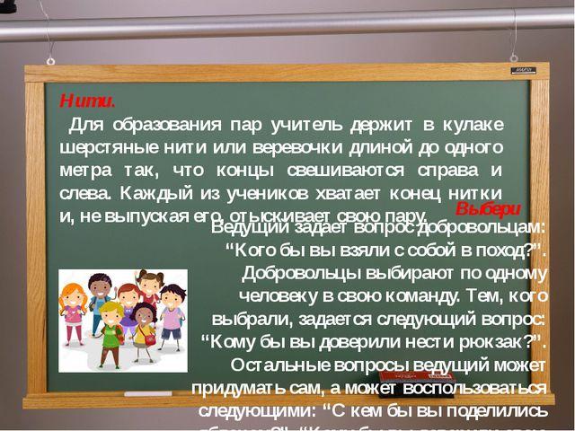 Нити. Для образования пар учитель держит в кулаке шерстяные нити или веревочк...