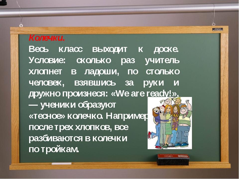 Колечки. Весь класс выходит к доске. Условие: сколько раз учитель хлопнет в л...