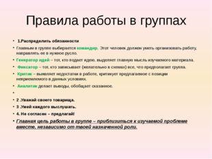Правила работы в группах 1.Распределить обязанности Главным в группе выбирает