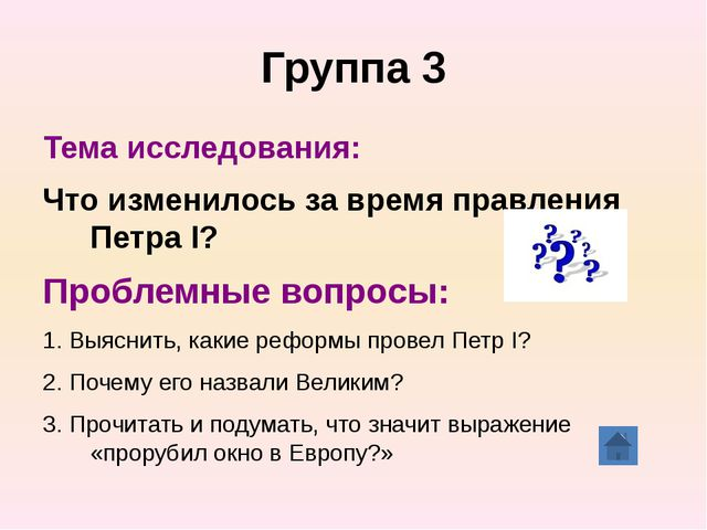 Группа 3 Тема исследования: Что изменилось за время правления Петра I? Пробле...