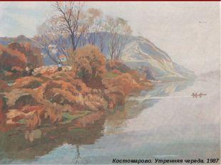 Костомарово. Утренняя череда. 1987