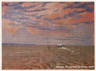 Цимла. Вечерний метеор. 1990