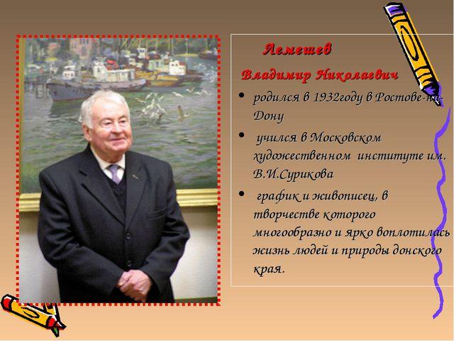 Лемешев Владимир Николаевич родился в 1932году в Ростове-на-Дону учился в Мо...