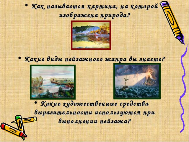 Как называется картина, на которой изображена природа? Какие виды пейзажного...
