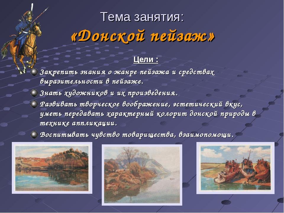 Тема занятия: «Донской пейзаж» Цели : Закрепить знания о жанре пейзажа и сред...