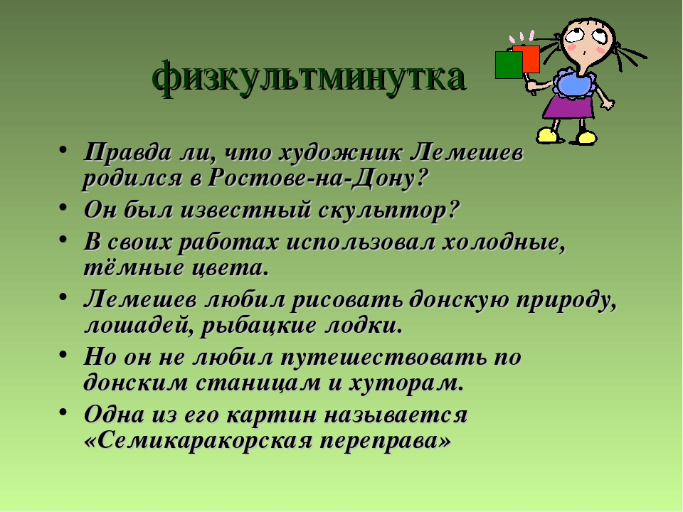 физкультминутка Правда ли, что художник Лемешев родился в Ростове-на-Дону? Он...