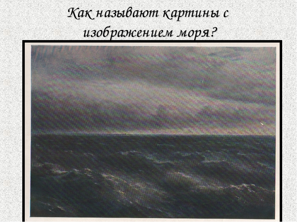 Как называют картины с изображением моря?