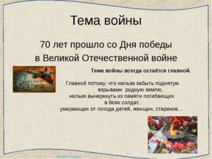 Тема войны 70 лет прошло со Дня победы в Великой Отечественной войне Тема вой