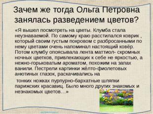Зачем же тогда Ольга Петровна занялась разведением цветов? «Я вышел посмотрет